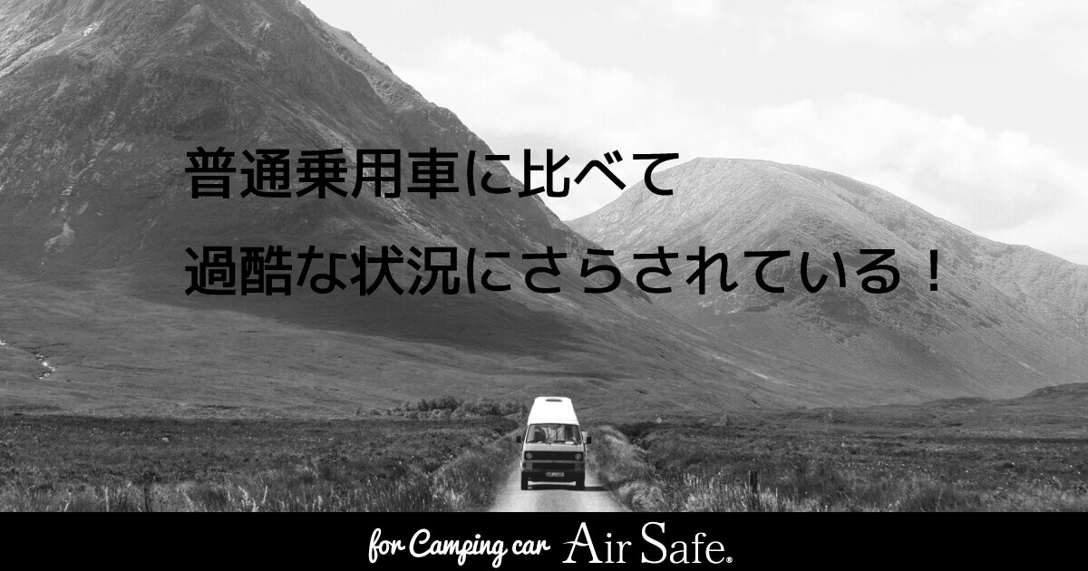 AirSafe_01過酷な仕事