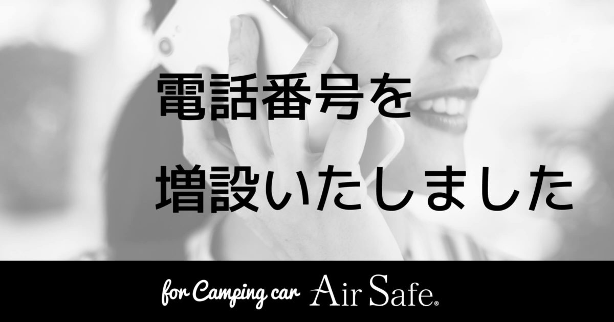 AirSafe_電話番号を増設いたしました