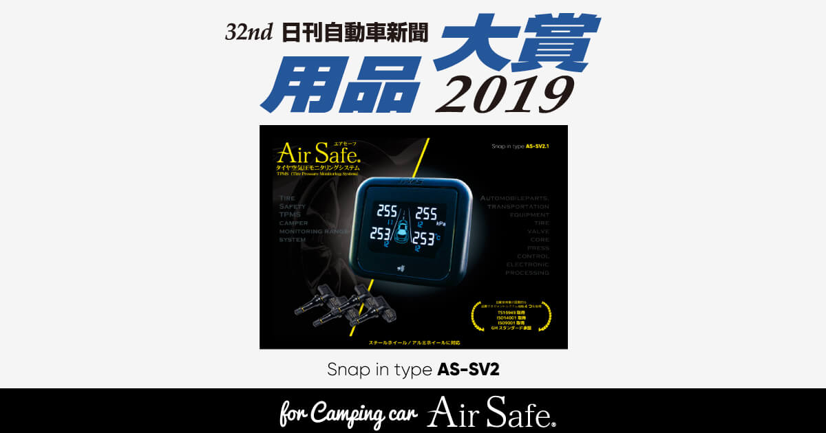 AirSafe_AS-SV2_日刊自動車新聞-用品大賞2019-アイデア部門賞受賞